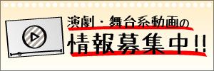 演劇・舞台系動画情報募集