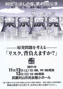 劇団むさしの座「東京原発」