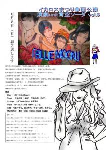 演劇unit青空ソーダ「BLUE MOON」