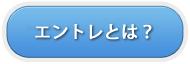 演劇・舞台系動画のニュースサイト|エントレとは?