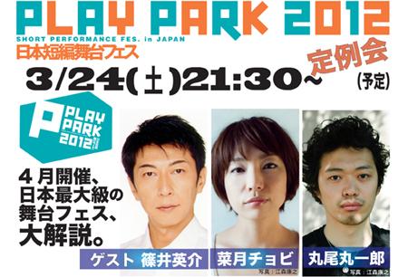 PLAY PARK 2012 定例会
