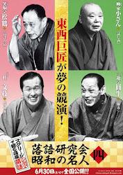 シネマ落語『落語研究会 昭和の名人 四』