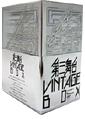 『第三舞台 VINTAGE BOX』DVD