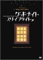 三谷幸喜「グッドナイト スリイプタイト」DVD