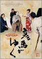 三谷幸喜「彦馬がゆく」DVD
