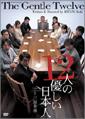 三谷幸喜『12人の優しい日本人』DVD