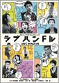「ラブハンドル」DVD