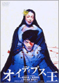 オイディプス王DVD