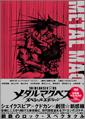 劇団☆新感線「メタルマクベス」SP DVD