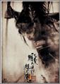 劇団☆新感線「朧の森に棲む鬼」DVD