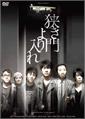 「狭き門より入れ」DVD