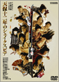 蜷川幸雄演出版「天保十二年のシェイクスピア」DVD