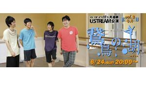 劇団・オレンヂスタ12ヶ月連続USTREAM演劇公演「鵞鳥の湖」