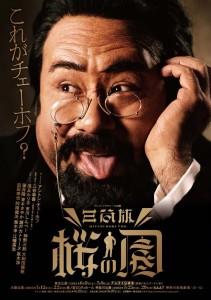 三谷幸喜演出舞台・三谷版「桜の園」