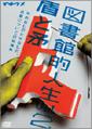 『図書館的人生Vol.2 盾と矛』DVD
