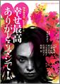 劇団、本谷有希子「幸せ最高ありがとうマジで!」DVD