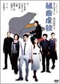 井上芳雄・石原さとみ主演「組曲虐殺」DVD
