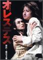 「オレステス」DVD