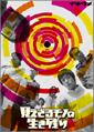 「見えざるモノの生き残り」DVD