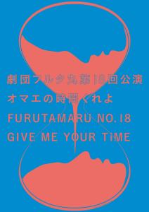 劇団フルタ丸「オマエの時間くれよ」