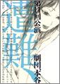 劇団、本谷有希子「遭難、」DVD