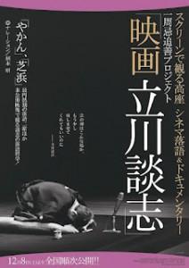 シネマ落語&ドキュメンタリー 映画 立川談志