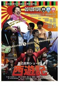 平成24年度古河市民文化祭参加作品 『自己批判ショーの西遊記』