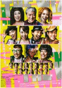 AKB48増田有華主演ミュージカル・ウィズ~オズの魔法使い~