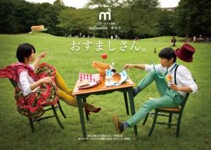 シアターパントマイム企画maimuima『おすましさん。』