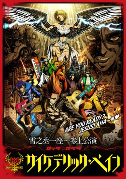 福士誠治、北乃きい、綾野剛出演舞台「サイケデリック・ペイン」DVD