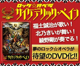 福士誠治、北乃きい、綾野剛出演舞台「サイケデリック・ペイン」DVD発売中