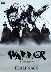 TEAM NACS「WARRIOR」DVD