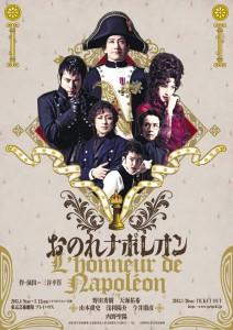 作・演出三谷幸喜 野田秀樹出演舞台「おのれナポレオン」
