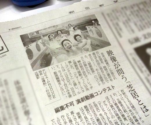 クォータースターコンテストの記事が朝日新聞に掲載