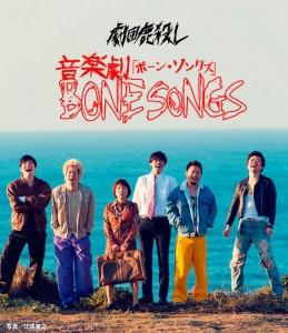 劇団鹿殺し「BONE SONGS」