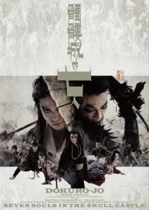 小栗旬、森山未來、早乙女太一 劇団☆新感線『髑髏城の七人』DVD