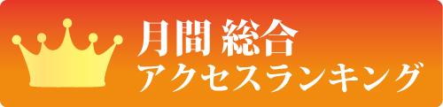 エントレ演劇動画 月間総合アクセスランキング
