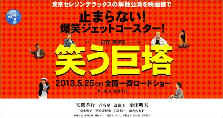 東京セレソンデラックス解散舞台「笑う巨塔」映画館上映