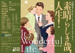 オーストラ・マコンドー舞台「素晴らしき哉、人生!」