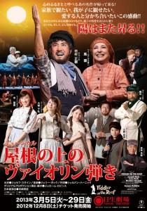 市村正親 鳳蘭 ミュージカル「屋根の上のヴァイオリン弾き」