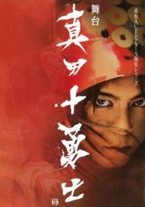 中島かずき脚本、上川隆也主演舞台「真田十勇士」