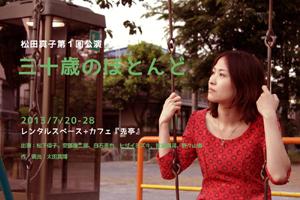 松田真子 舞台「三十歳のほとんど」