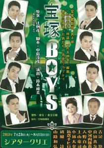 鈴木裕美 演出、吉沢悠 良知真次 出演舞台「宝塚BOYS」