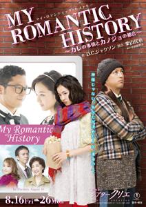 池内博之 中越典子 舞台「MY ROMANTIC HISTORY」