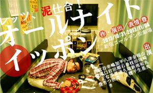 HYP39div『オールナイトイッポン』