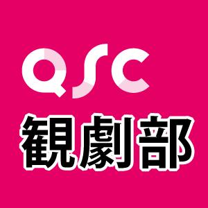 QSC観劇部