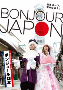 かのうとおっさん「ボンジュール日本」