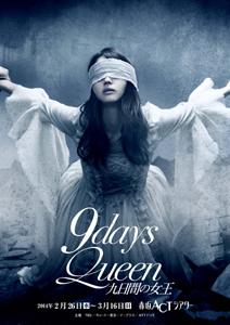 舞台「9days Queen」