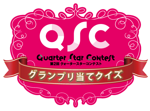 QSC2グランプリ当てクイズ