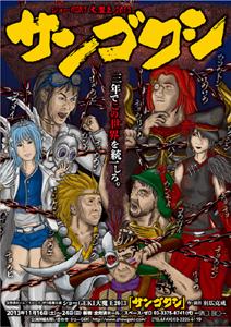 ショーGEKI大魔王『サンゴクシ』